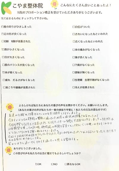 20代 女性 高井様 静岡市在住